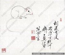 范曾国画作品24 鼠 高清图片下载