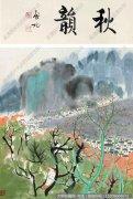 吴冠中国画作品92 超高清图片下载