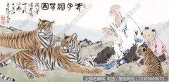 范曾 国画作品95 老子演易图 高清图片下载