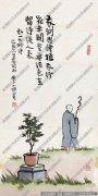 丰子恺漫画《我到为植种 我行花未开 岂无佳色在 留待后人来》