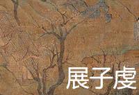 展子虔《游春图》超高清作品百度云网盘下载