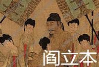 阎立本名画《步辇图》超高清作品百度云网盘下载