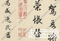 赵孟頫《洛神赋》超高清作品百度云网盘下载