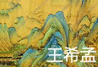 王希孟《千里江山图》超高清作品百度云网盘下载