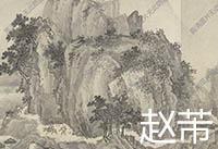 赵芾《江山万里图》超高清作品百度云网盘下载