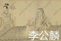 李公麟《维摩演教图》超高清作品百度云网盘下载