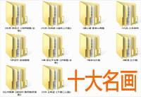 中国十大传世名画超高清大图百度云网盘打包下载