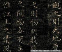 成亲王书法作品《赤壁赋》超高清大图百度云网盘下载