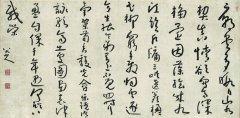 八大山人书法作品《行书中堂》超高清大图百度云网盘下载
