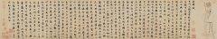 赵孟頫《前赤壁赋》超高清大图百度云网盘下载