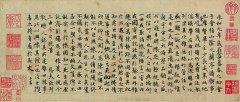 赵孟頫书法《摹兰亭序》超高清大图百度云网盘下载