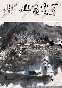 杨延文 高清国画25下载